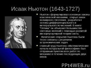 Исаак Ньютон (1643-1727) Ньютон сформулировал основные законы классической механ