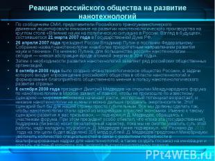 По сообщениям СМИ, представителиРоссийского трансгуманистического движенияакце