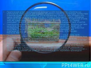 Практический аспект нанотехнологий включает в себя производство устройств и их к