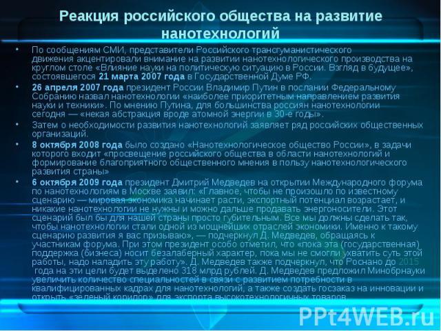 По сообщениям СМИ, представителиРоссийского трансгуманистического движенияакцентировали внимание на развитии нанотехнологического производства на круглом столе «Влияние науки на политическую ситуацию в России. Взгляд в будущее», состоявшегося21 м…