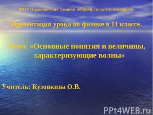 МОУ Первомайская средняя общеобразовательная школа.Презентация урока по физике в