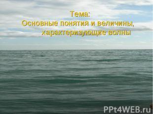Тема: Основные понятия и величины, характеризующие волны