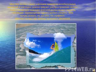 Цель: ? Морские волны служат хорошим примером колебательных движений и наглядно