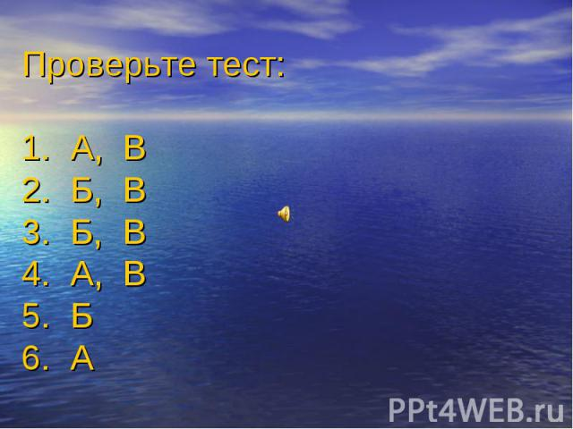 Проверьте тест:1. А, В2. Б, В3. Б, В4. А, В5. Б 6. А