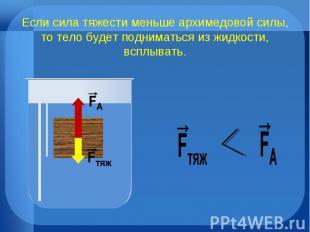 Если сила тяжести меньше архимедовой силы, то тело будет подниматься из жидкости