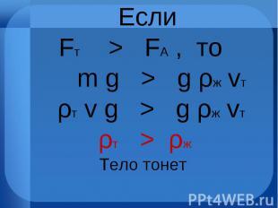 ЕслиFт > FА , то m g > g ρж vт ρт v g > g ρж vт ρт > ρж Тело тонет