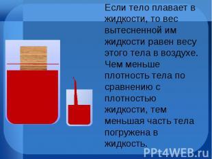 Если тело плавает в жидкости, то вес вытесненной им жидкости равен весу этого те