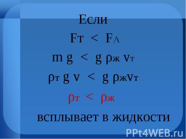 Если Fт < FАm g < g ρж vтρт g v < g ρжvтρт < ρж всплывает в жидкости