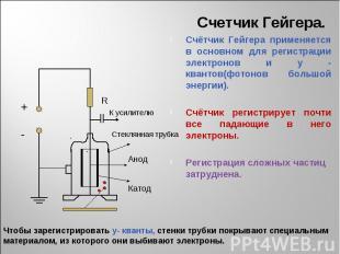 Счетчик Гейгера. Счётчик Гейгера применяется в основном для регистрации электрон