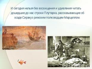 И сегодня нельзя без восхищения и удивления читать дошедшие до нас строки Плутар