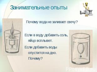 Занимательные опыты Почему вода не заливает свечу? Если в воду добавить соль, яй