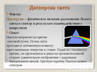 Факты:Дисперсия – физическое явление разложение белого света в спектр в результа