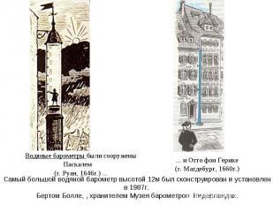 Самый большой водяной барометр высотой 12м был сконструирован и установлен в 198