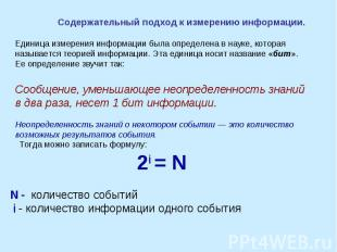 Единица измерения информации была определена в науке, которая называется теорией