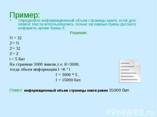 Определите информационный объем страницы книги, если для записи текста использов
