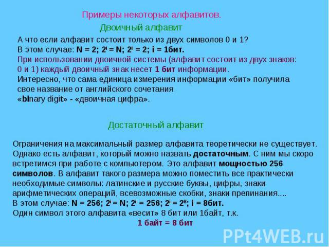 А что если алфавит состоит только из двух символов 0 и 1?В этом случае: N = 2; 2i = N; 2i = 2; i = 1бит.При использовании двоичной системы (алфавит состоит из двух знаков: 0 и 1) каждый двоичный знак несет 1 бит информации.Интересно, что сама единиц…