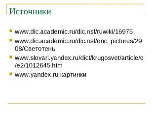 www.dic.academic.ru/dic.nsf/ruwiki/16975www.dic.academic.ru/dic.nsf/enc_pictures