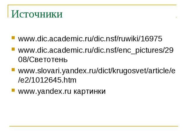 www.dic.academic.ru/dic.nsf/ruwiki/16975www.dic.academic.ru/dic.nsf/enc_pictures/2908/Светотеньwww.slovari.yandex.ru/dict/krugosvet/article/e/e2/1012645.htmwww.yandex.ru картинки