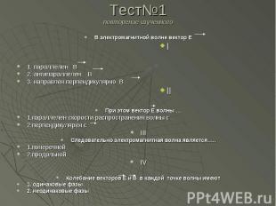 Тест№1повторение изученного В электромагнитной волне вектор ЕI 1. параллелен В2.