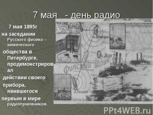7 мая 1895гна заседании Русского физико –химического общества в Петербурге, прод