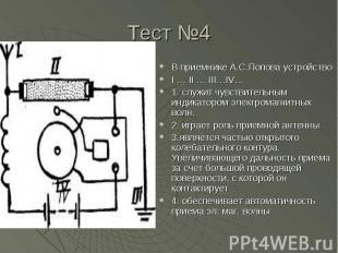 В приемнике А.С.Попова устройство I … II … III…IV…1. служит чувствительным индик