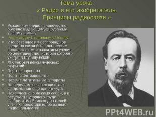 Тема урока:« Радио и его изобретатель.Принципы радиосвязи »Рождением радио челов