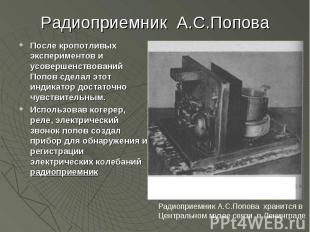 Радиоприемник А.С.Попова После кропотливых экспериментов и усовершенствований По