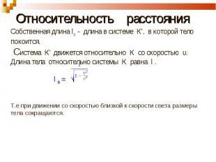 Относительность расстояния Собственная длина l0 - длина в системе К', в которой