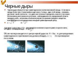 Черная дыра образуется при гравитационном сжатии массивной звезды . Если масса з