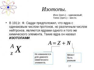 В 1911г. Ф. Садди предположил, что ядра с одинаковым числом протонов, но различн