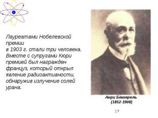 Лауреатами Нобелевской премиив 1903 г. стали три человека.Вместе с супругами Кюр