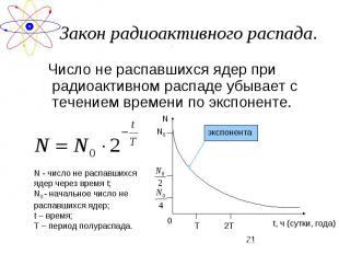 Число не распавшихся ядер при радиоактивном распаде убывает с течением времени п