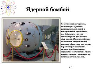 Ядерной бомбой Современный вид оружия, обладающий огромной разрушительной силой,