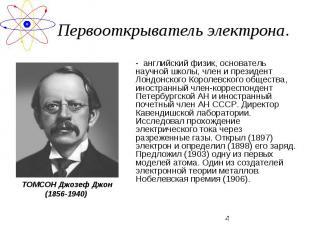 - английский физик, основатель научной школы, член и президент Лондонского Корол