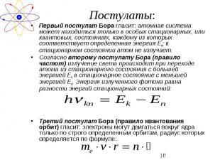 Первый постулат Бора гласит: атомная система может находиться только в особых ст