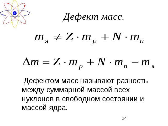 Дефектом масс называют разность между суммарной массой всех нуклонов в свободном состоянии и массой ядра.
