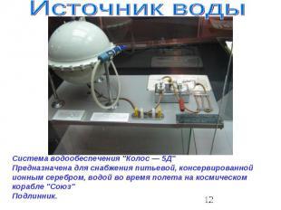 """Источник воды Система водообеспечения """"Колос — 5Д""""Предназначена для снабжения пи"""
