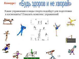 «Будь здоров и не хворай» Какие упражнения и виды спорта подойдут для подготовки