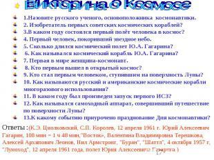 1.Назовите русского ученого, основоположника космонавтики.2. Изобретатель первых