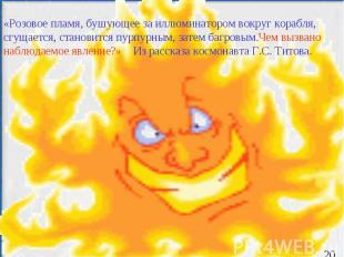 «Розовое пламя, бушующее за иллюминатором вокруг корабля, сгущается, становится