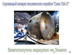 """Спускаемый аппарат космического корабля """"Союз ТМ-17"""" благополучно вернулся на Зе"""