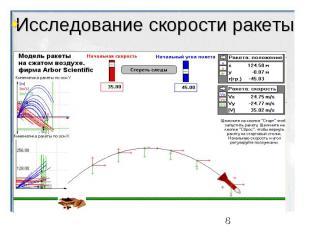 Исследование скорости ракеты
