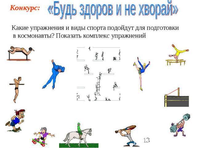 «Будь здоров и не хворай» Какие упражнения и виды спорта подойдут для подготовки в космонавты? Показать комплекс упражнений