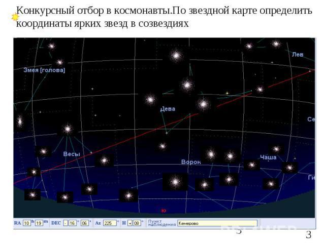 Конкурсный отбор в космонавты.По звездной карте определить координаты ярких звезд в созвездиях