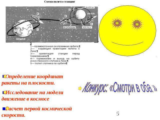 Определение координат ракеты на плоскости.Исследование на модели движение в космосеРасчет первой космической скорости.