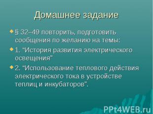 """§ 32–49 повторить, подготовить сообщения по желанию на темы:1. """"История развития"""