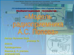 Модель радиоприемника А.С. Попова Государственное бюджетное образовательное учре