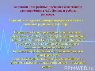 Основная цель работы: изучение схемотехники радиоприёмника А.С. Попова и работы
