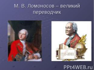 М. В. Ломоносов – великий переводчик