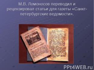 М.В. Ломоносов переводил и рецензировал статьи для газеты «Санкт-петербургские в